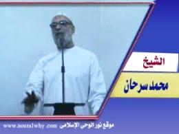 الشيخ محمد سرحان