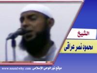 الشيخ محمود نصر عراقى