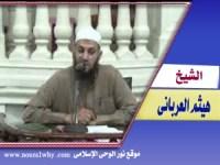 الشيخ هيثم العربانى