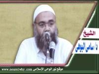 الشيخ سامى البوهى