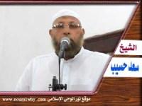 الشيخ سعد حسيب