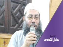 الشيخ عادل الشامى