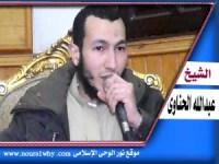 الشيخ عبد الله الحناوى