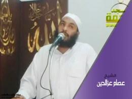 الشيخ ابو حفص عصام عز الدين