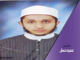 الشيخ عمرو حسان
