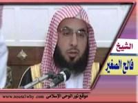 الشيخ فالح الصغير