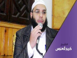 الشيخ كريم يسرى العنوس