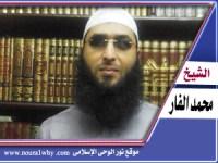 الشيخ محمد الفار
