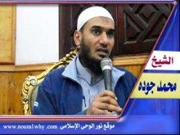 الشيخ محمد جوده