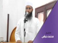 الشيخ محمد حواس