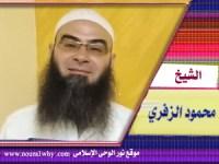 الشيخ محمود الزفرى
