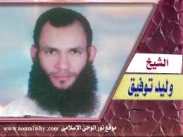 الشيخ وليد احمد توفيق