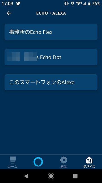 EchoFlex設定時のALEXA