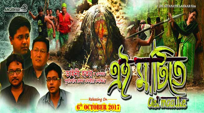 "Master Poster of Assamese Feature  film ""Aei Maatite"" released"