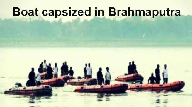 Assam: Boat capsized in Brahmaputra, 2 dies, several missing