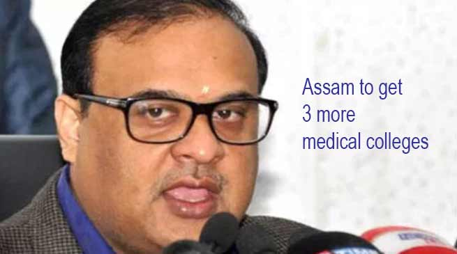 Assam to get 3 more medical colleges- Himanta Biswa Sarma