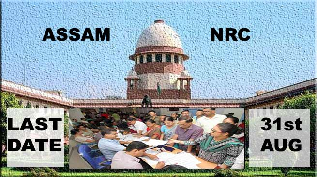 Assam NRC list to be published on Aug 31- SC order