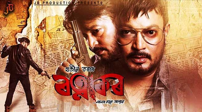 Jatin Bora's much-awaited film 'Ratnakar' to release on October 11