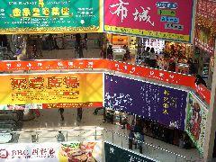 Shenzhen mall signs