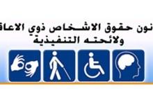 كيف تحصل على بطاقة إثبات الإعاقة؟