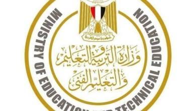 وزارة التعليم والتعليم الفني