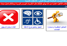 صورة رابط موقع حجز بطاقات الخدمات المتكاملة 2020 لخدمة ذوي الإعاقة