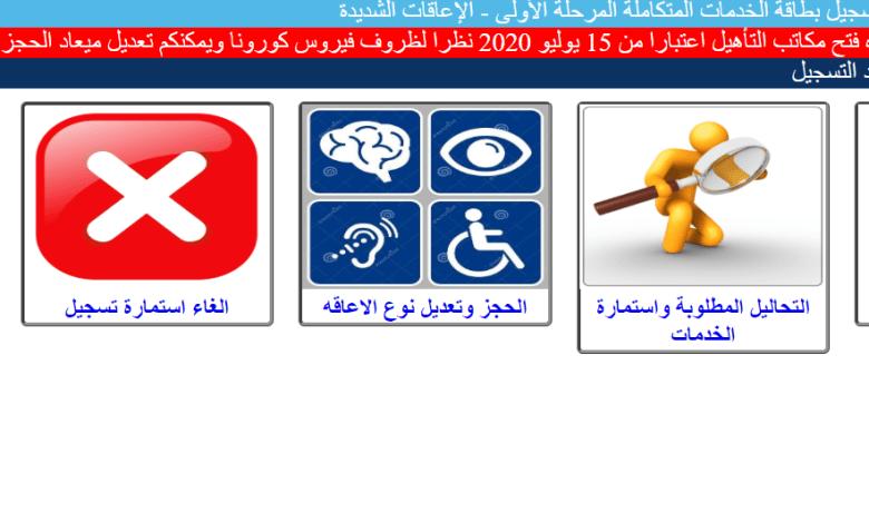 موقع بطاقة الخدمات المتكاملة ٢٠٢٠ لخدمة ذوي الإعاقة