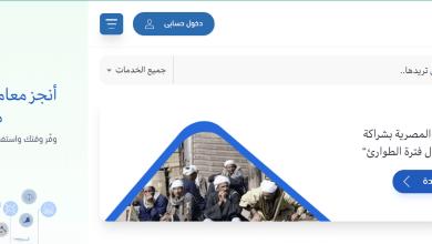لينك منصة مصر الرقمية 2020.. استعلامك سريع عن بطاقات التموين و70 خدمة حكومية