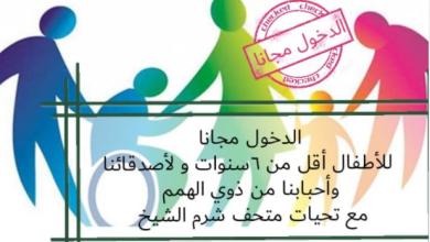 استقبال ذوي الاحتياجات الخاصة بمتحف شرم الشيخ مجانًا