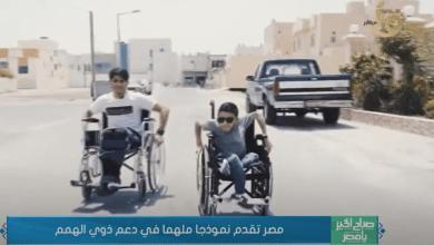 ذوي الاحتياجات الخاصة تقرير مصر تقدم نموذجا ملهما في دعم أصحاب الهمم (فيديو)