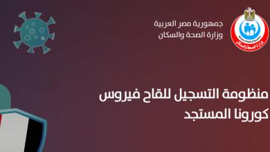 لينك موقع تسجيل لقاح فيروس كورونا في مصر 2021