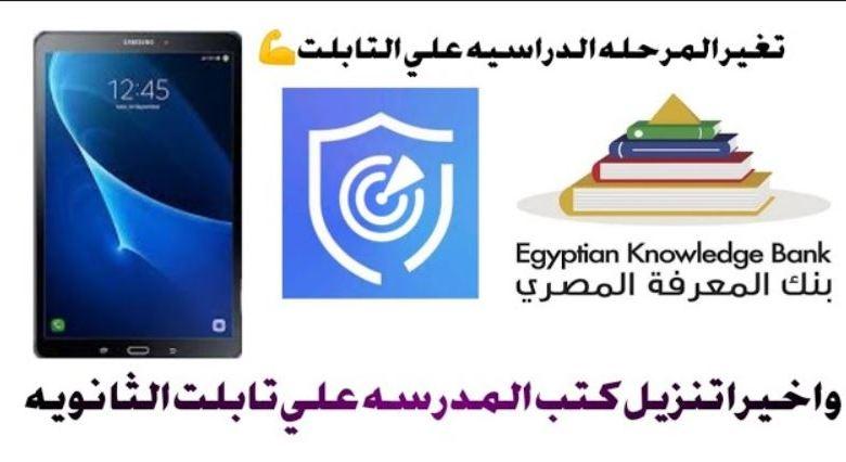 خطوات التسجيل في بنك المعرفة المصري للحصول على الكتب المدرسية 2021