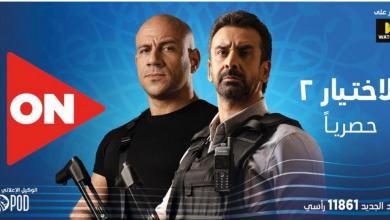 المتحدة تعرض الحلقة 5 من مسلسل الاختيار 2 بدون فواصل إعلانية