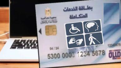 المرحلة الثانية لبطاقة الخدمات المتكاملة .. ما هي شروط الكشف الطبي؟