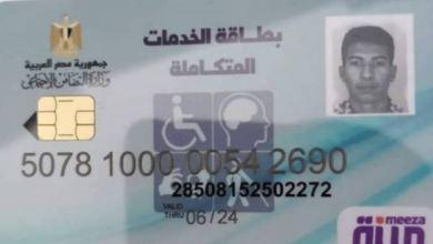 بطاقة الخدمات المتكاملة .. استخراج 1127 كارت لذوي الاحتياجات الخاصة