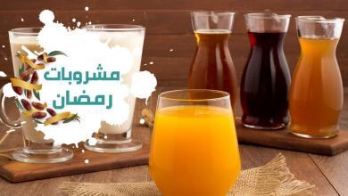رمضان2021 ..6 أنواع مشروبات لهم فوائد صحية تعرف عليهم