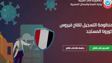 موقع وزارة الصحة تسجيل لقاح كورونا