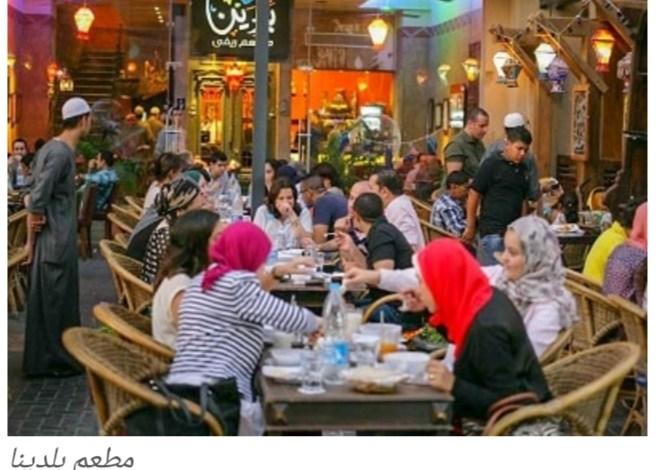 رمضان 2021 .. أماكن للإفطار خارج المنزل