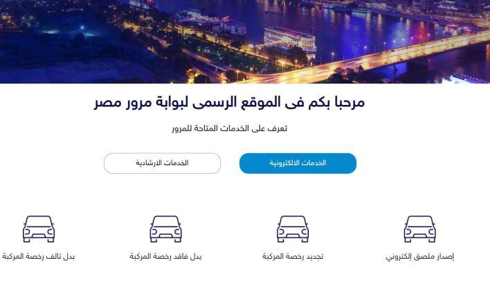 الاستعلام عن بيانات سيارة برقم اللوحة في مصر