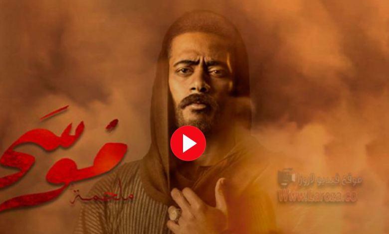 مشاهدة الحلقة 20 مسلسل موسى | موقع نساعد