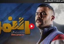 مشاهدة مسلسل النمر الحلقة 19 موقع لازورا