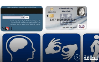 خطوات التسجيل لإستخراج بطاقة الخدمات المتكاملة للإعاقات الشديدة