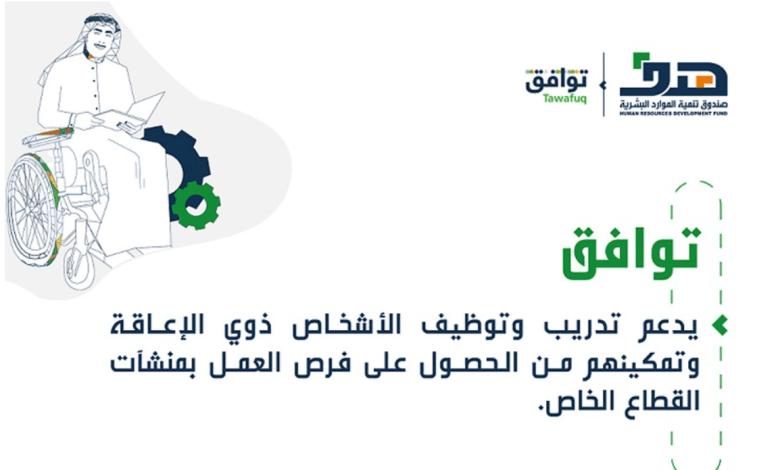 لتوظيف ذوي الإعاقة .. تفاصيل تدشين السعودية تدشن برنامج توافق
