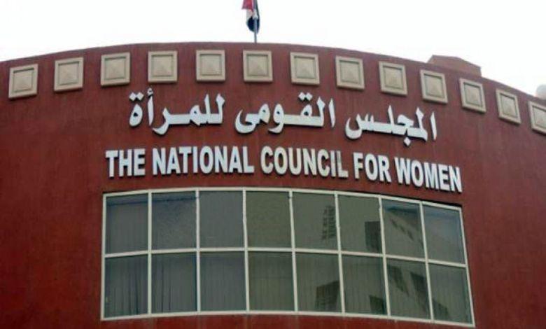 المجلس القومي للمرأة يطالب بتوفير خدمات ذوي الاحتياجات الخاصة