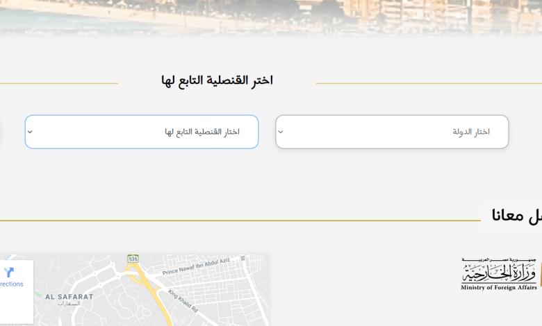 رابط القنصلية المصرية في السعودية