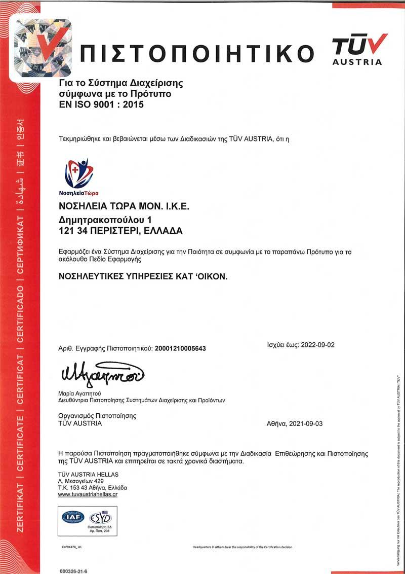 Πιστοποιητικό EN ISO 9001 : 2015 από την TÜV AUSTRIA