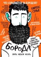 No sin mi barba - Russia