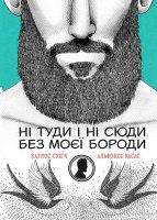 No sin mi barba -Ucrania