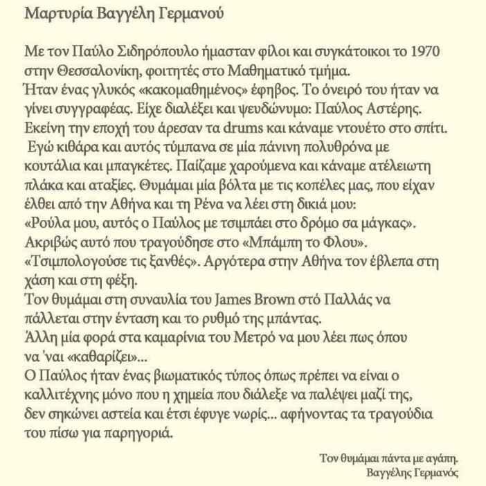 sidiropoulos2
