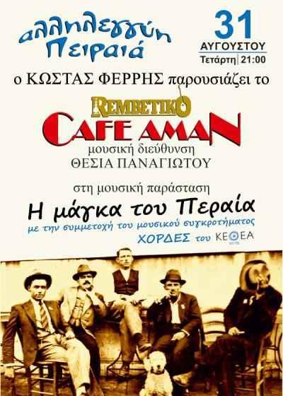 cafe-aman